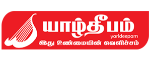 Yarldeepam Tamil News